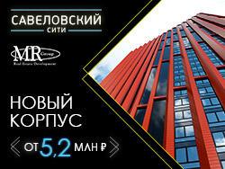 ЖК «Савеловский Сити» Новый корпус! От 5,2 млн рублей.